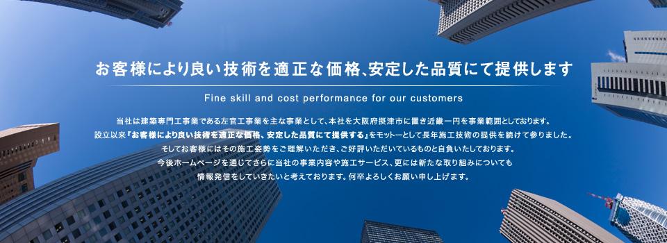 お客様により良い技術を適正な価格、安定した品質にて提供します